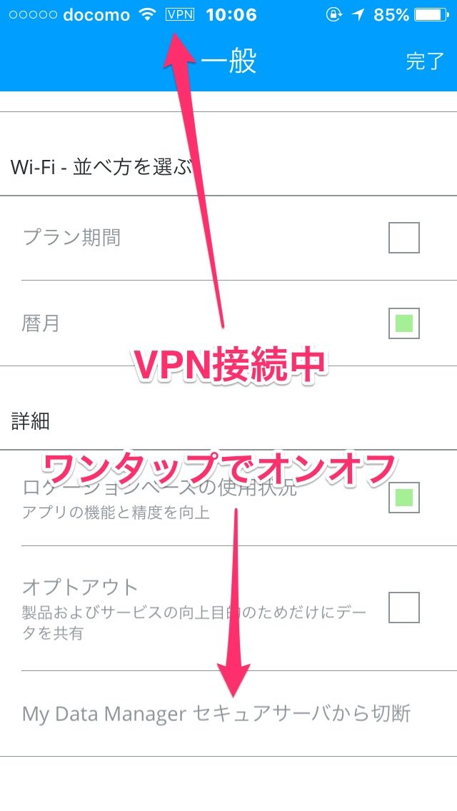 My data manager vpn android