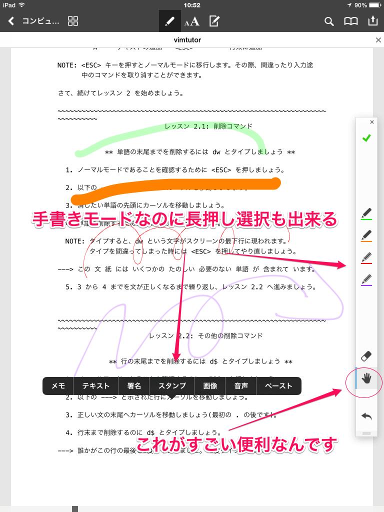 ipad pdf 文字検索