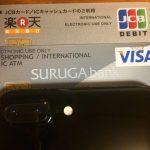 デビットもOK!Apple PayのSuicaはクレジットカードなしで使えます