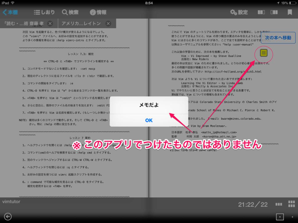 i文庫hdで別アプリで挿入したメモを表示