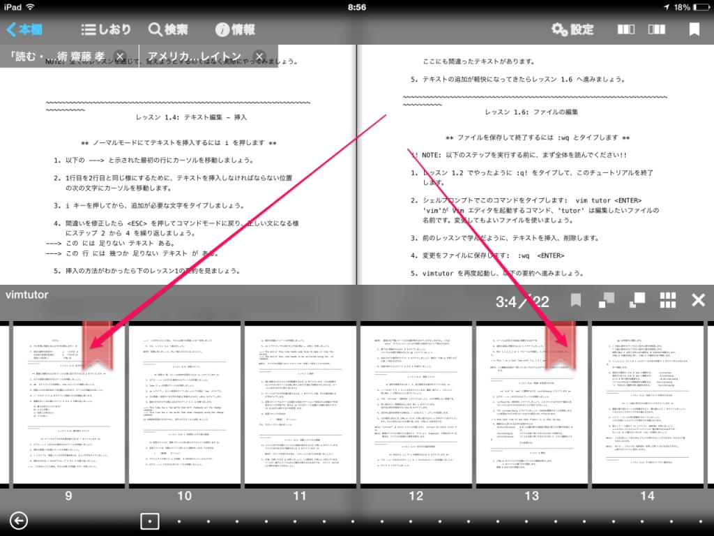 pdfをサムネイル表示