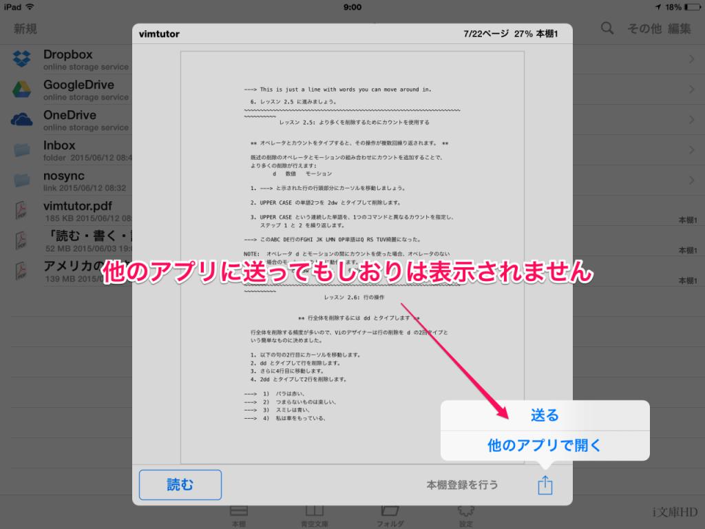 pdfを他のアプリに送る