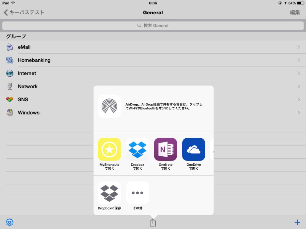 dropboxにデータベースをアップロード