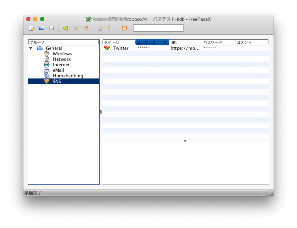 macのkeepass xでデータベースを開く
