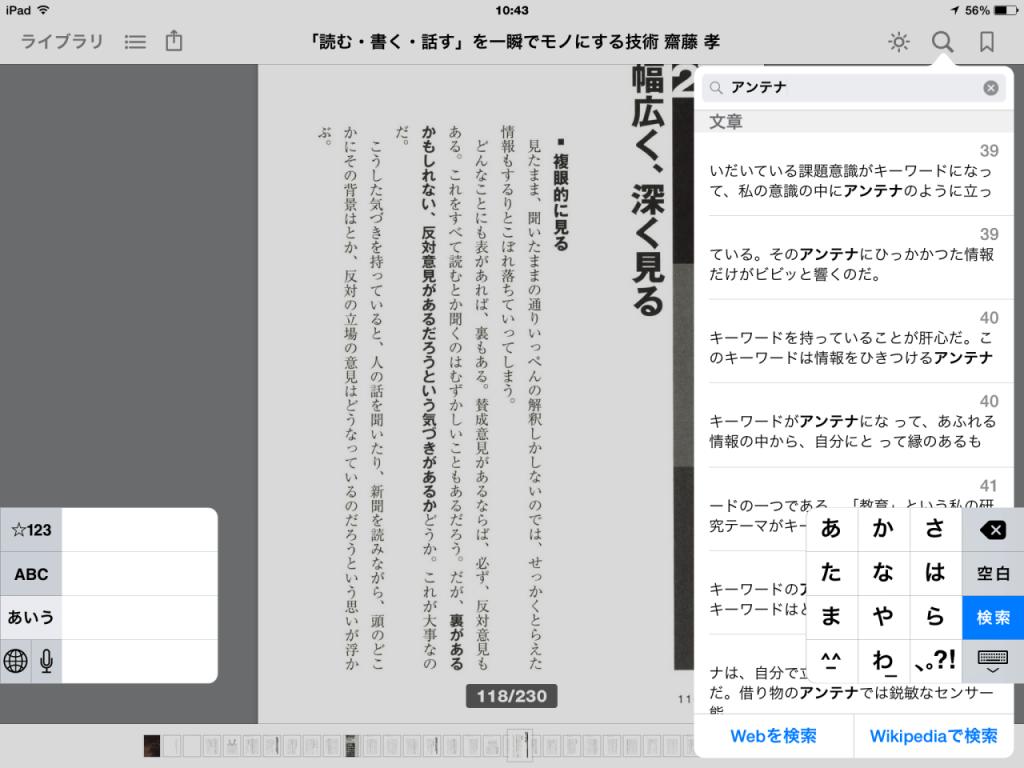 iBooksのスクリーンショット