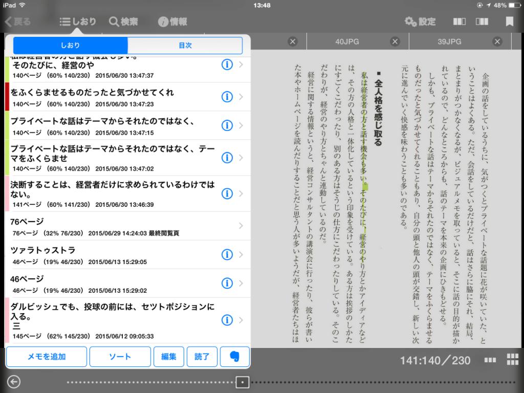 i文庫HDのスクリーンショット