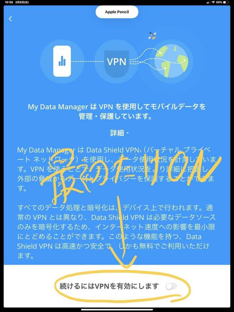 VPNの利用を開始する