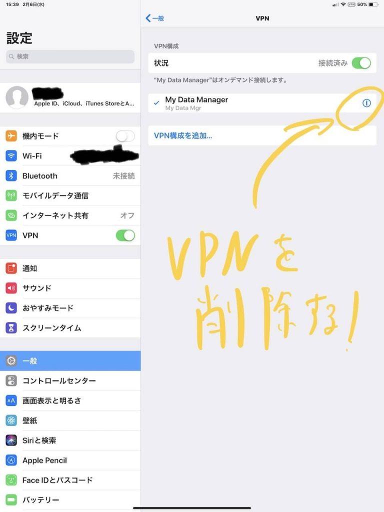 iOSの設定からVPNを開く