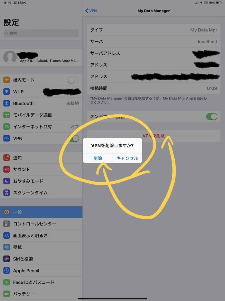 my data managerのVPN設定を削除