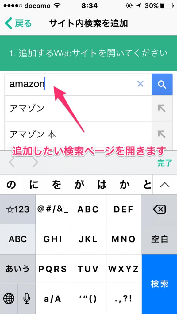追加したい検索エンジンを開く