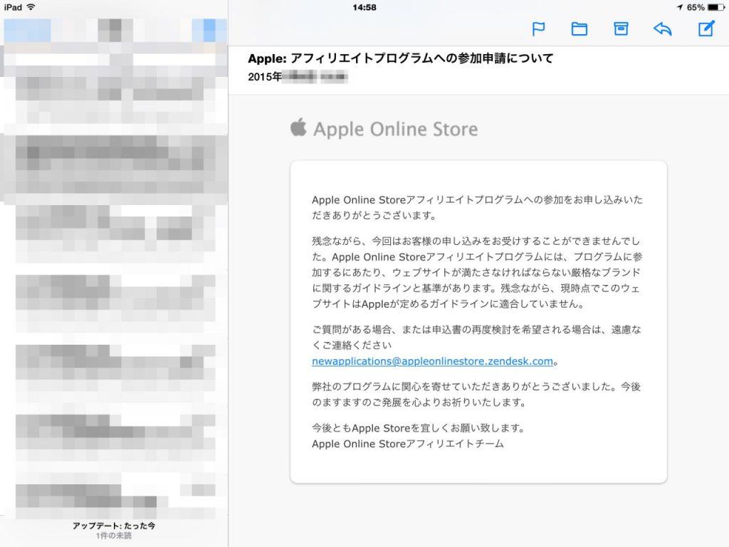 apple storeのアフィリエイト審査結果
