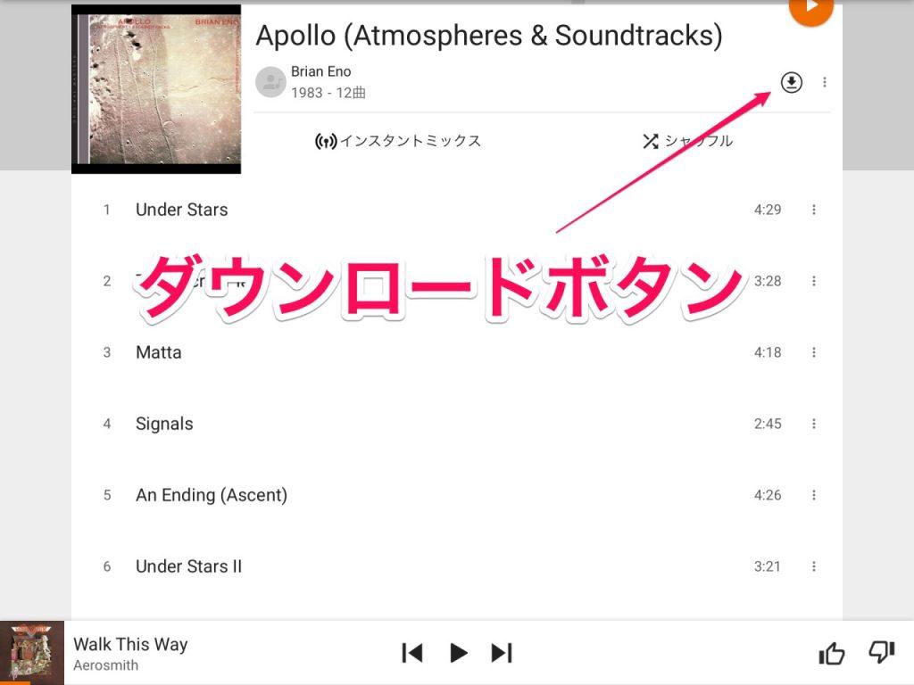音楽ファイルをダウンロード