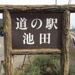 北アルプスの絶景とハーブの町!長野 池田町を観光してきた!