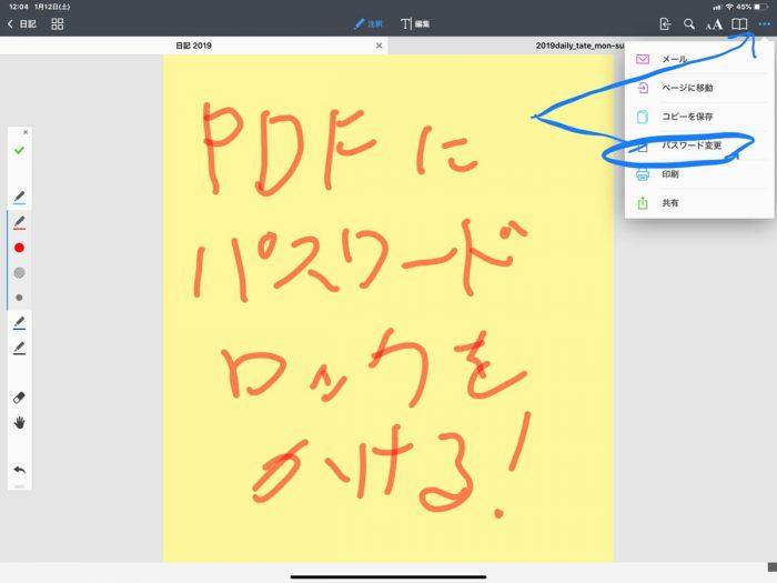 PDF Expert 6でファイルごとにパスワードを設定します。