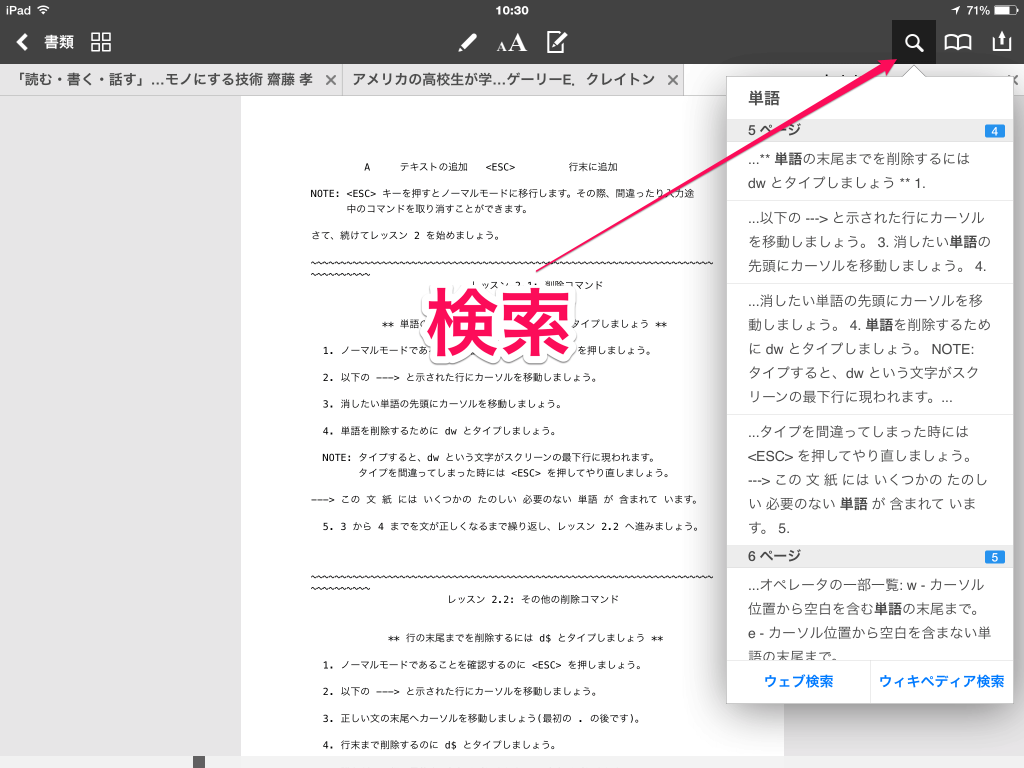 pdf expert 文字 注釈