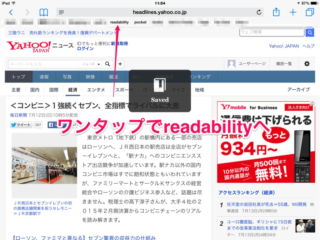 readabilityブックマークレット