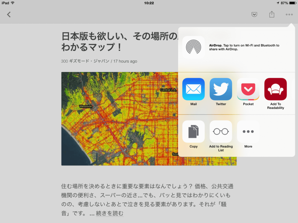feedlyからpocket、readabilityへ送る