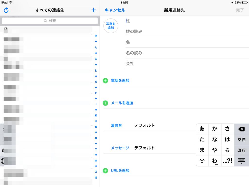 iphone 電話帳