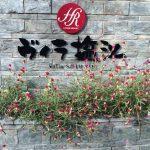 香川県 奥の湯温泉にあるホテル ヴィラ塩江に泊まってきた!