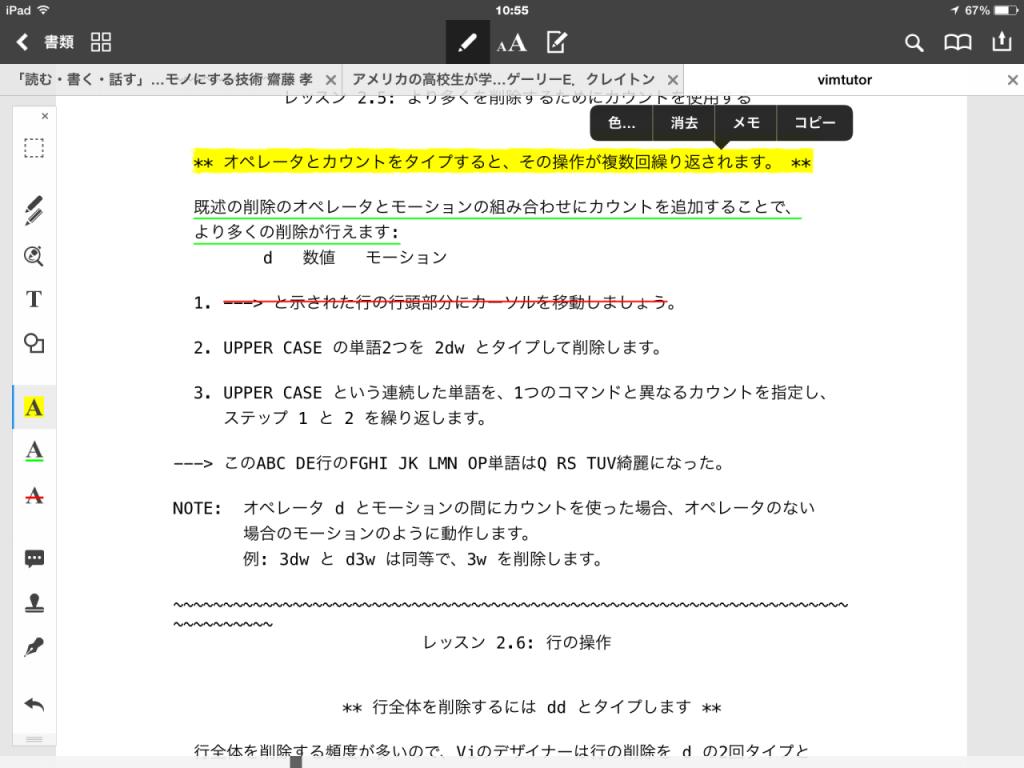 pdfにアノテーションをつける