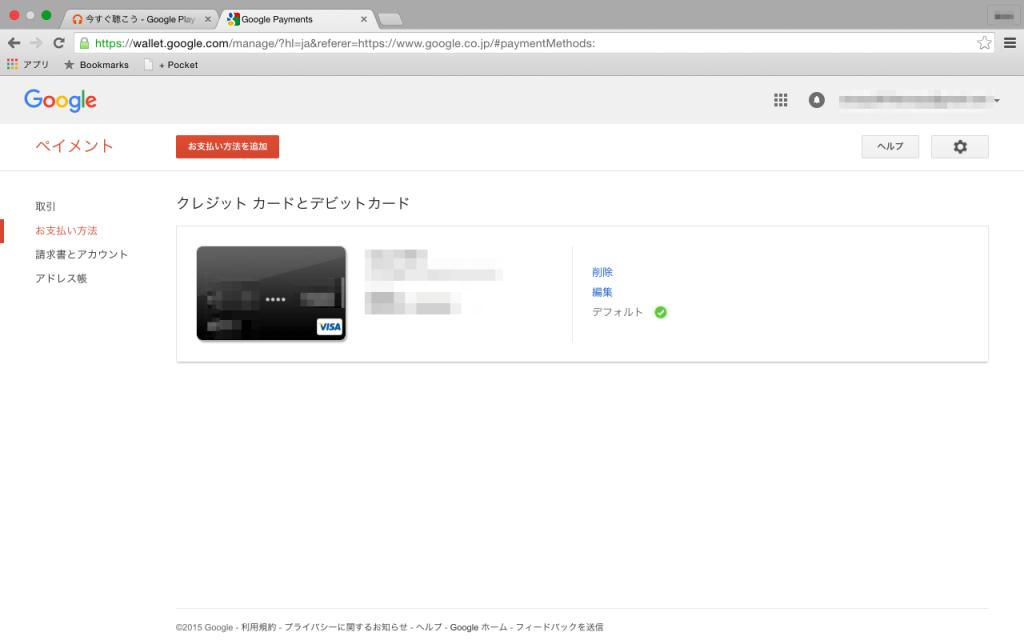 登録したクレジットカード情報