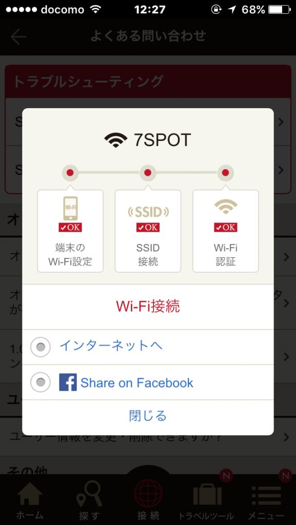 Free wifiに接続