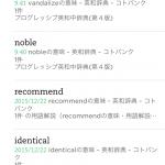 【英語学習】Evernoteと英語辞書を活用して単語帳を作ろう!