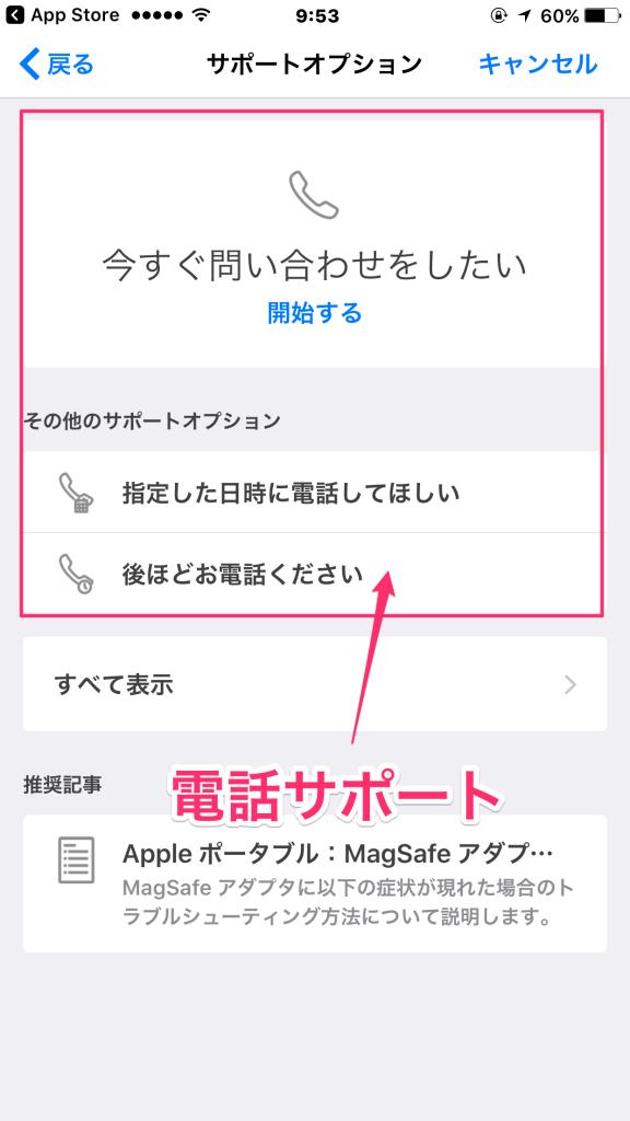 サポートアプリから電話