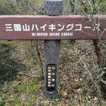 富士山麓のお手軽ハイキング!籠坂峠から三国山を散策!