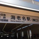 東京郊外に住むなら海老名が最強な件 鉄道アクセス編