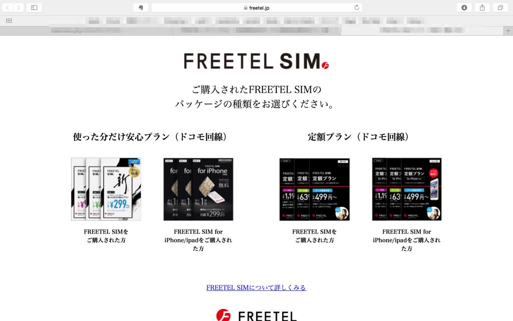 freetel 開通手続き