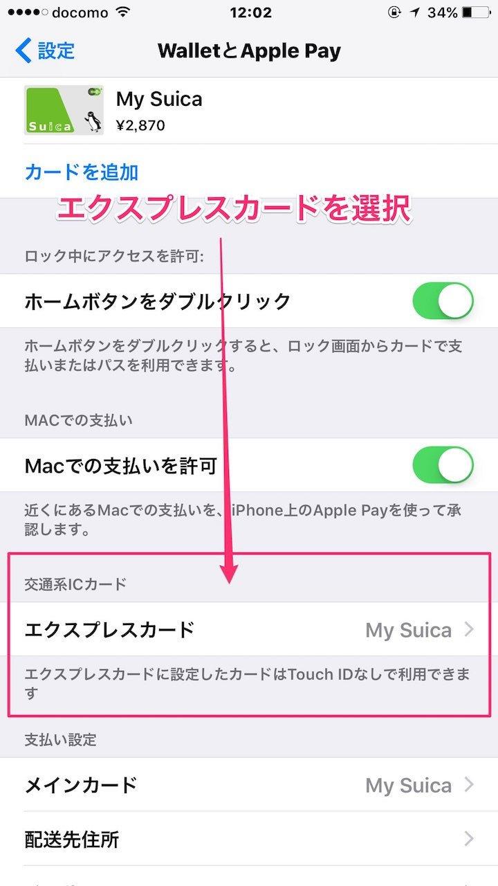 モバイル suica エクスプレス カード