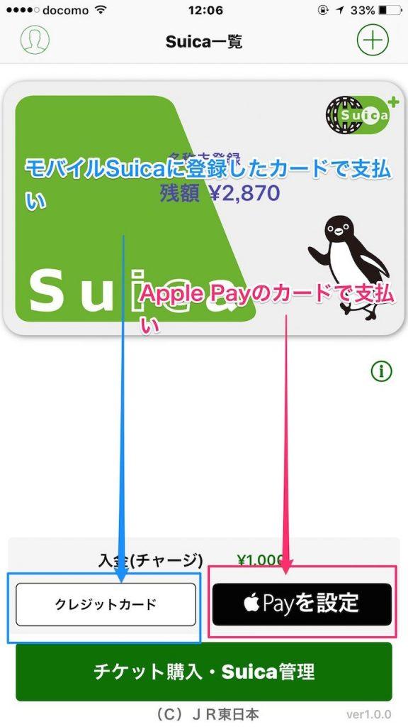 モバイルsuicaの決済方法