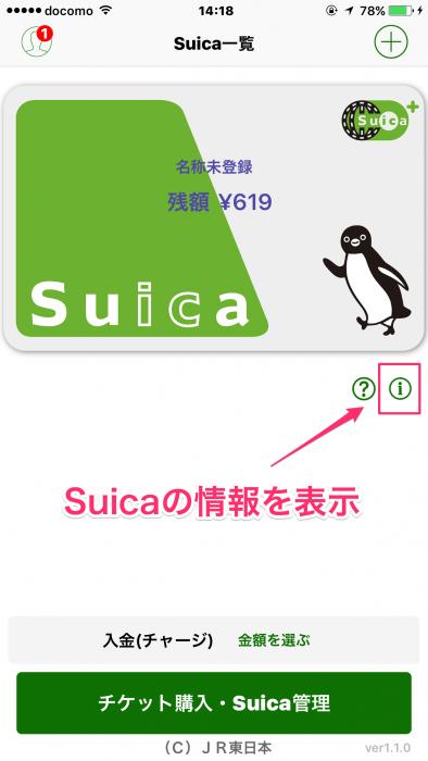 suicaの個人情報を表示