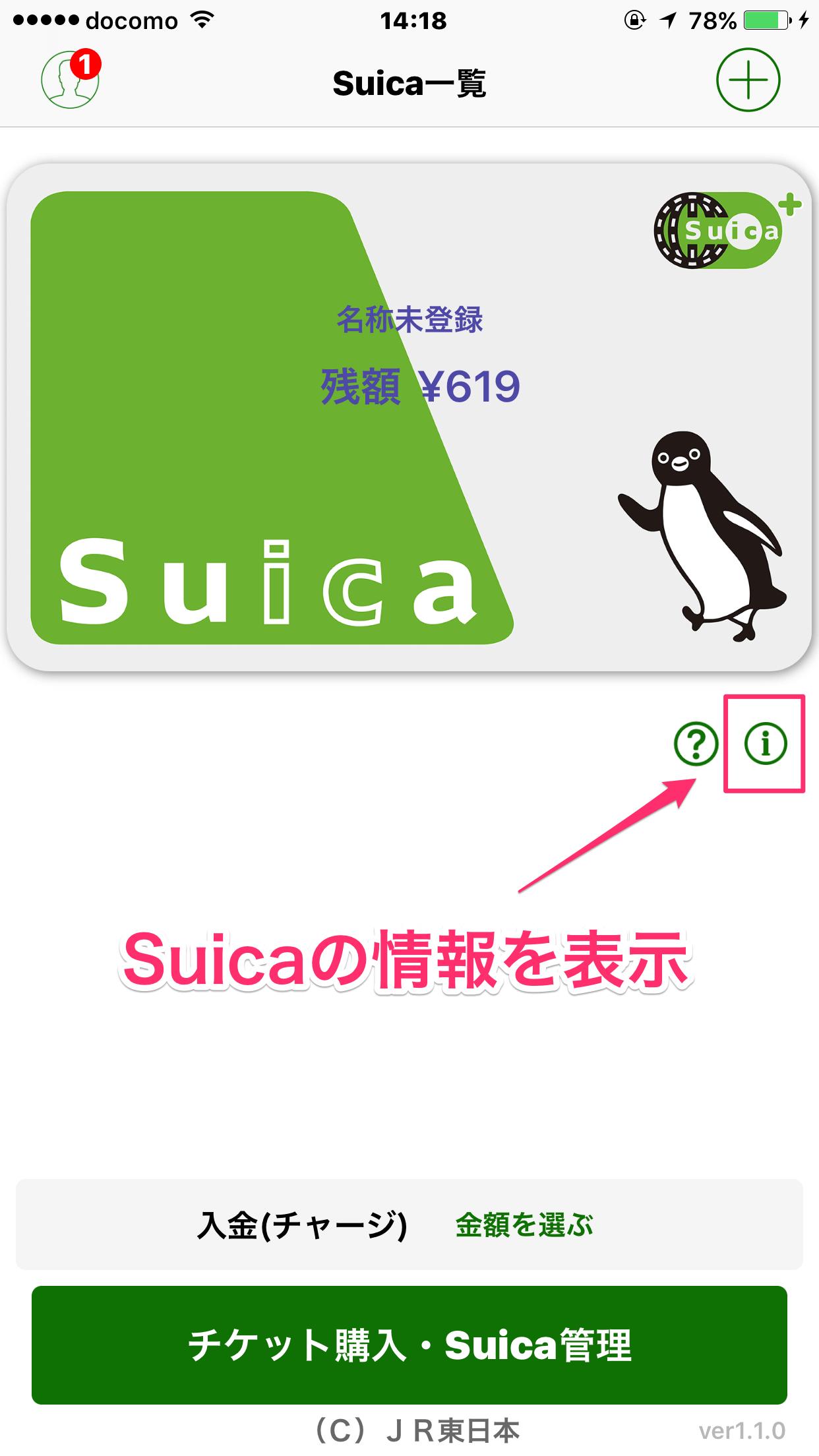 モバイル suica 定期 私鉄