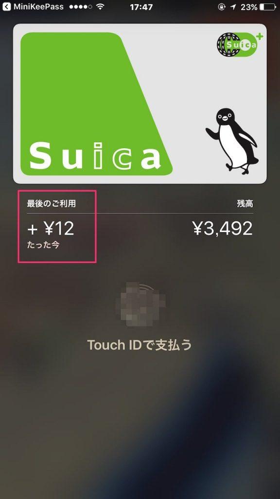 Suicaに12円チャージが完了