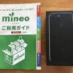 【格安sim】iPhone7で信頼と実績のあるmineoを利用してみた!