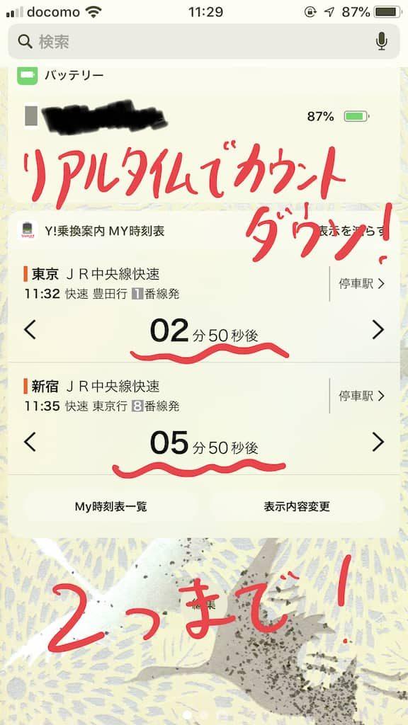 my時刻表ウィジェットで東京駅と新宿駅の中央線の出発時間をカウントダウン