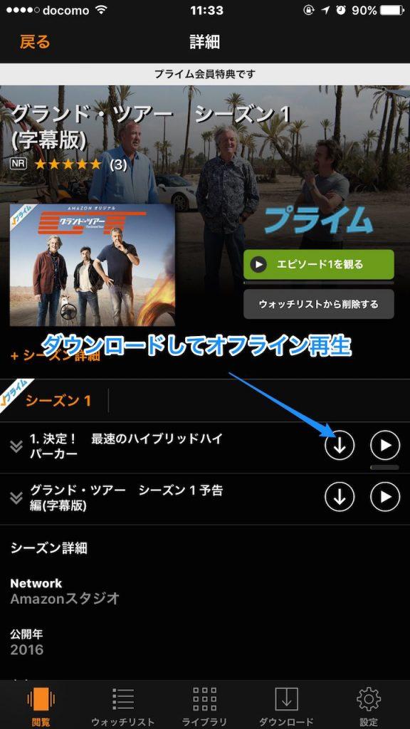 amazonプライムビデオをオフライン再生