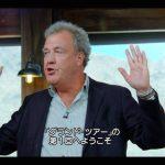 おかえりTop Gear! The Grand Tourを日本で見る方法を徹底解説