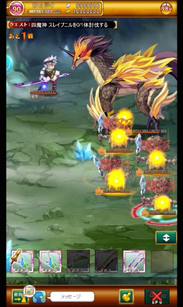 剣と魔法のログレスのプレイ画面