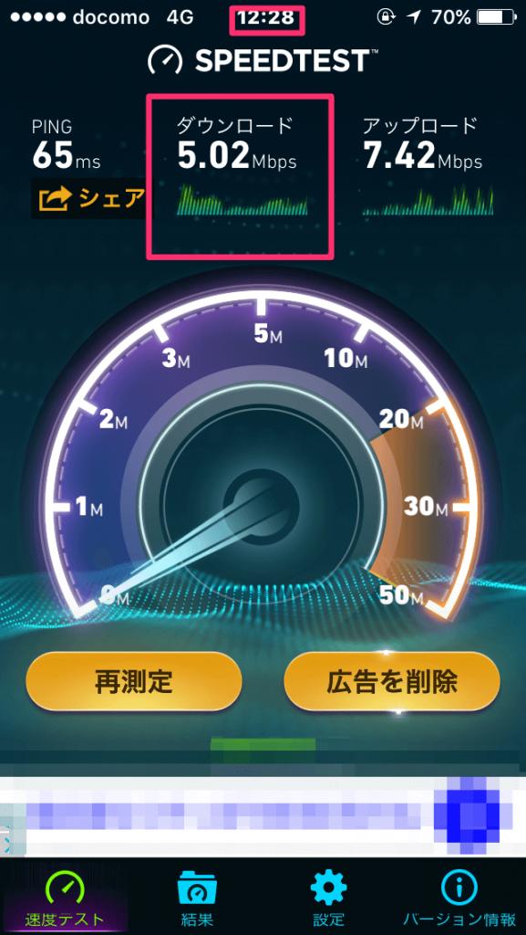 lineモバイル 混雑時の速度