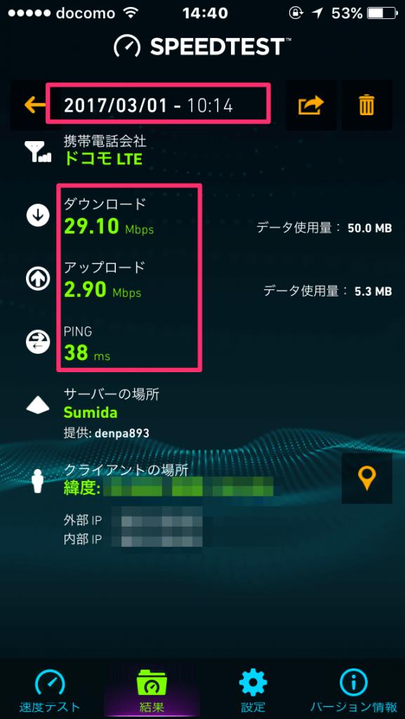 lineモバイル3月の速度