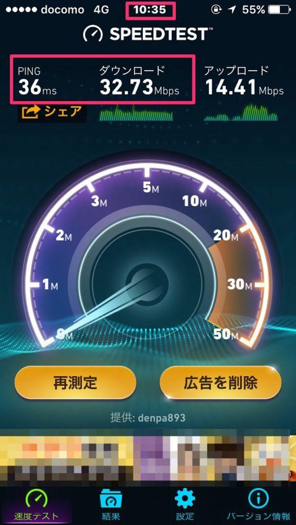 lineモバイル 平時の速度