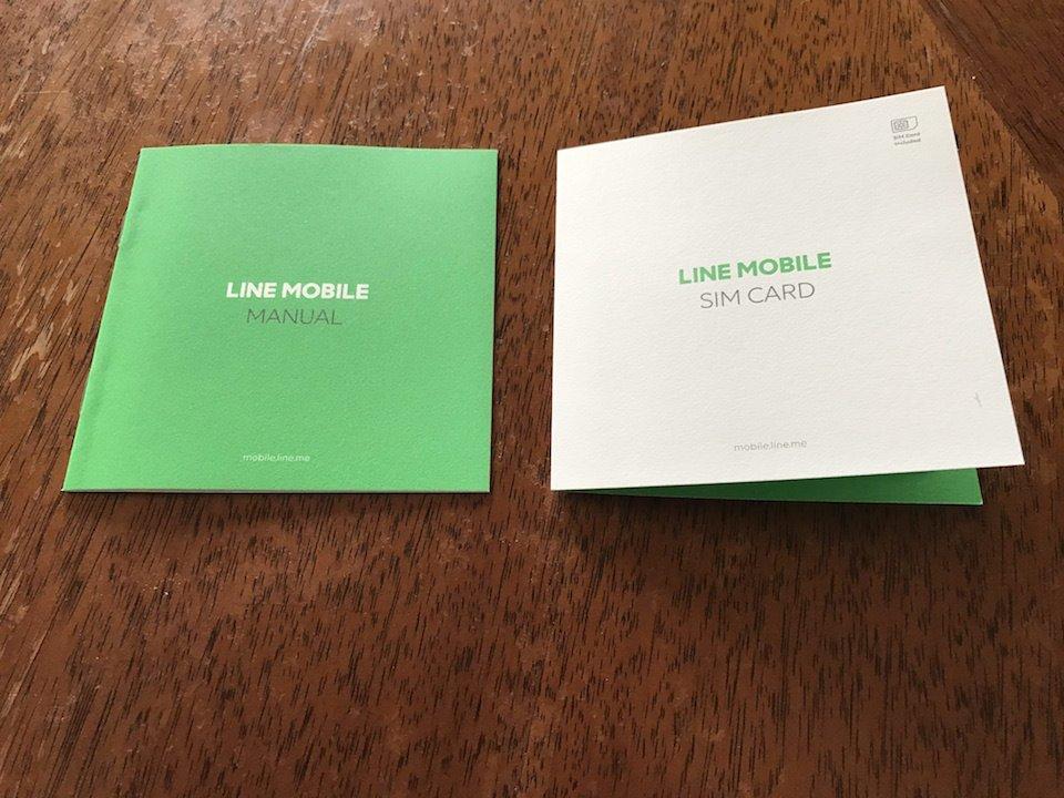 LINEモバイルのパッケージ