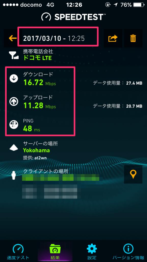 lineモバイルの混雑時の速度(3月)