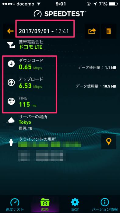 lineモバイル 9月 混雑時の速度