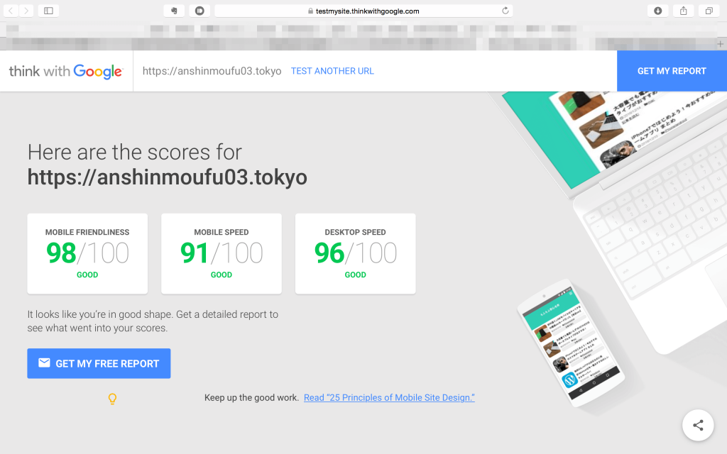 Mobile Website Speed Testing Toolでの計測結果