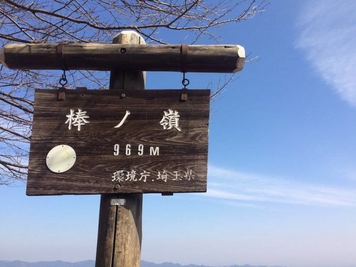 棒ノ嶺と書かれた標識