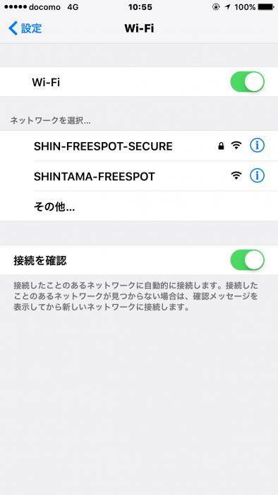 新玉川温泉のwifi